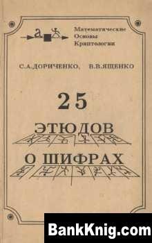 Журнал 25 этюдов о шифрах djvu 1,02Мб