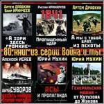 Книга Война и мы (80 книг)
