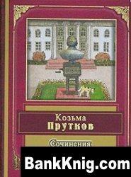 Книга Сочинения Козьмы Пруткова rtf 5,06Мб
