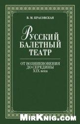 Книга Русский балетный театрот возникновения до середины ХIХ века