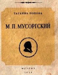 Книга М.П. Мусоргский