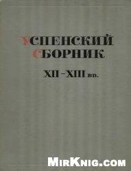 Книга Успенский сборник XII-XIII вв.