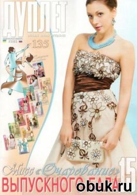 Журнал Дуплет №135 2012. Мисс «очарование» выпускного бала - 15