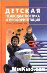 Книга Детская психодиагностика и профориентация