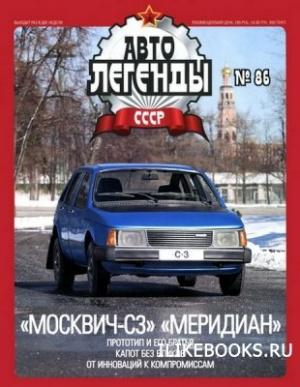 Журнал Автолегенды СССР №86 (май 2012)
