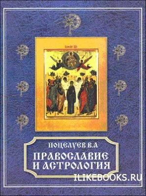 Книга Поцелуев В.А. - Православие и астрология