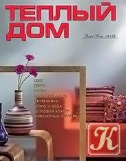 Журнал Теплый дом №1 2011