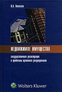 Книга Недвижимое имущество: государственная регистрация и проблемы правового регулирования