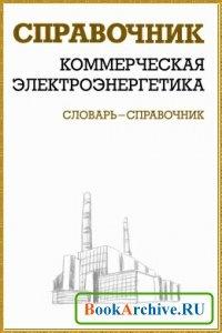 Книга Коммерческая электроэнергетика: словарь-справочник.