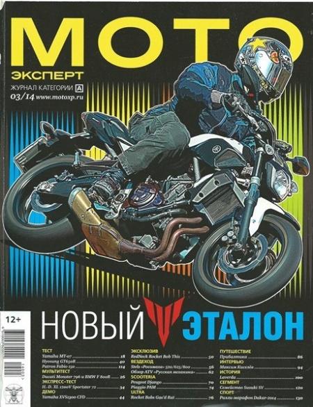 Журнал:  МотоЭксперт №3 (март 2014)