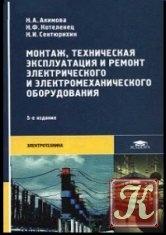 Книга Монтаж, техническая эксплуатация и ремонт электрического и электромеханического оборудования