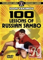 Книга 100  Lessons of Russian Sambo, vol. 1-10