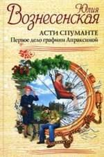 Книга Асти Спуманте. Первое дело графини Апраксиной