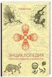 Книга Энциклопедия тибетских символов и орнаментов