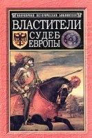 Книга Властители судеб Европы: императоры, короли, министры XVI-XVIII вв