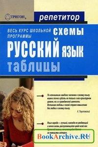 Книга Русский язык в схемах и таблицах.