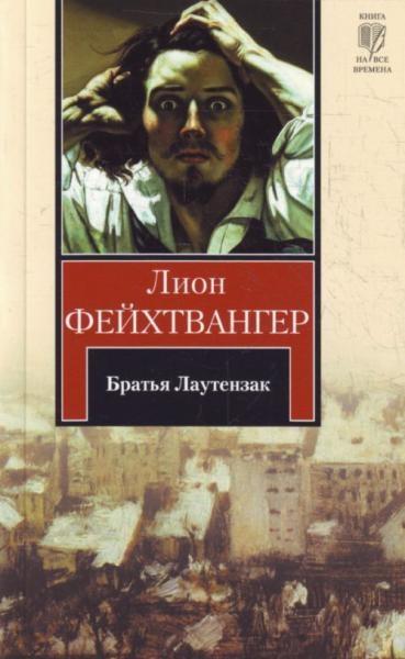 Книга Лион Фейхтвангер Братья Лаутензак