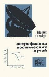 Книга Астрофизика космических лучей
