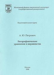 Книга Логарифмические уравнения и неравенства, Петрович А.Ю., 2008