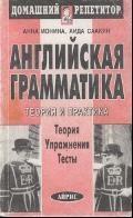 Книга Английская грамматика: Теория и практика, Ионина А.A., Саакян А.С., 2001