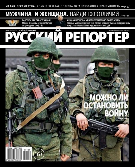 Книга Журнал: Русский репортер №9 (март 2014)
