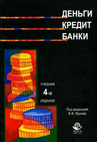 Жуков В.Ф. Деньги. Кредит. Банки