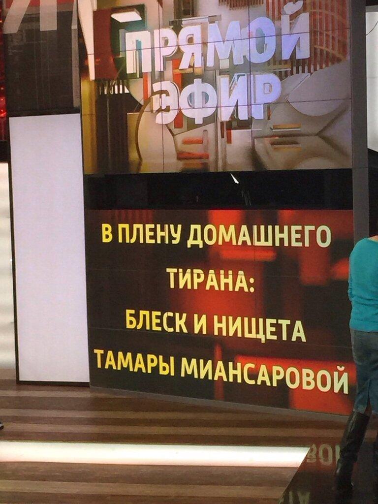 """""""Прямой эфир"""" у Бориса Корчевникова"""