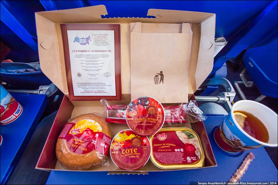 Кошерная пища в самолете
