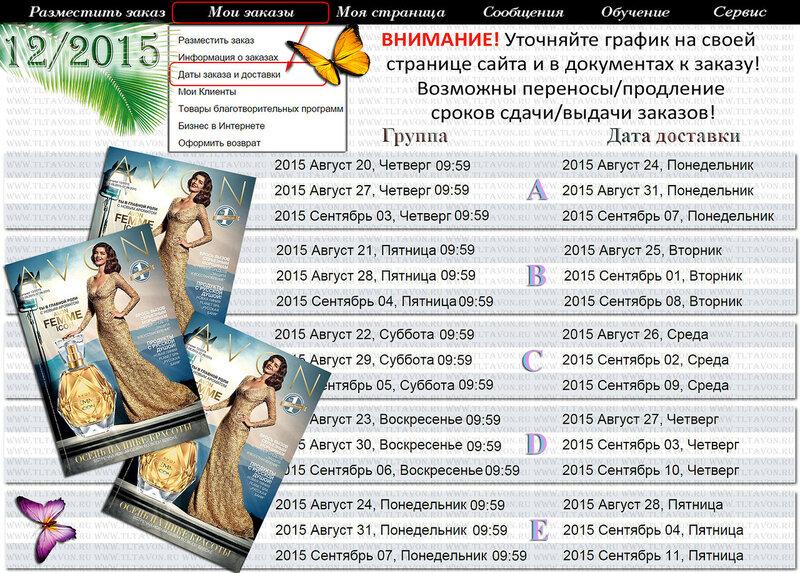 ГРАФИК ДЕЙСТВИЯ КАТАЛОГА 12 2015