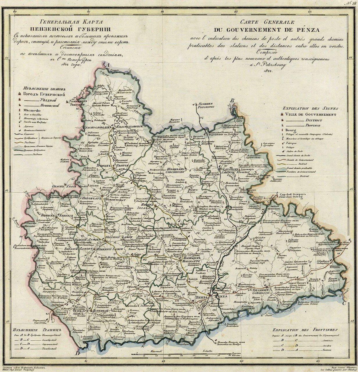 38. Пензенская губерния. 1822