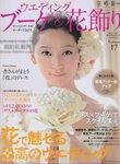 Wedding Flower Collection 2010-2011 Vol.17
