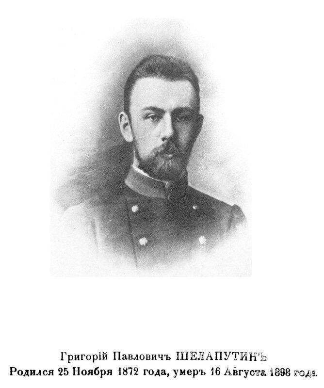 Григорій Павловичъ ШЕЛАПУТИНЪ. Родился 25 Ноября 1872 года, умеръ 16 Августа 1898 года