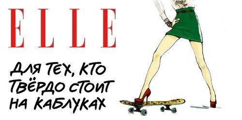 Модная революция ELLE «Для тех, кто твёрдо стоит на каблуках!»