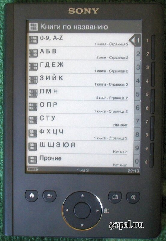 Поисковый экран Sony Reader PRS-300 Pocket Edition