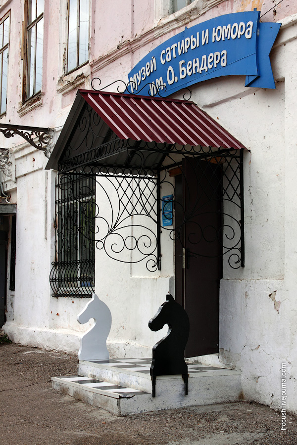 Музей сатиры и юмора им. О.Бендера