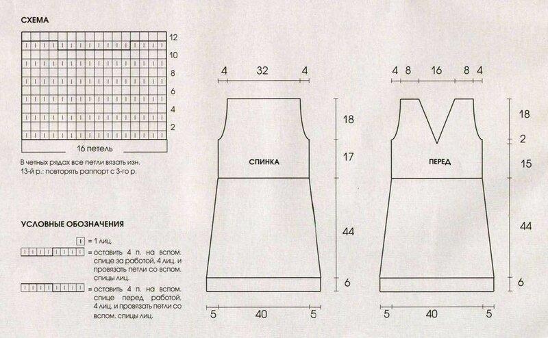 Мини-платье с аранами 68.