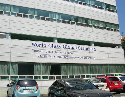 Бусан. Kang-Dong Hospital - Больница Канг-Донг.