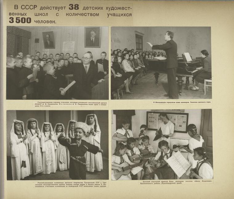 [Children's arts activities in Soviet Union.]