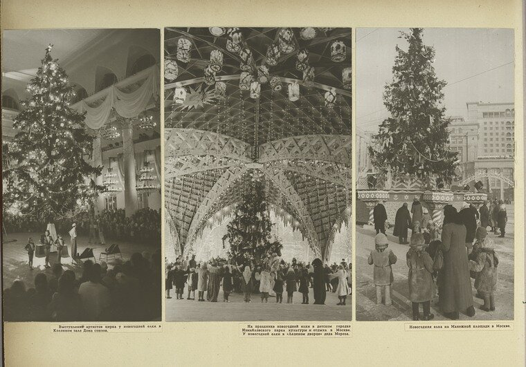 [New Year celebrations in Moscow.]
