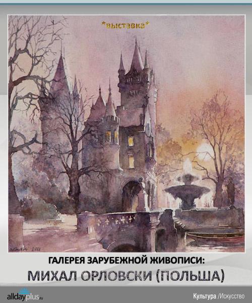 Акварельная магия Михала Орловски