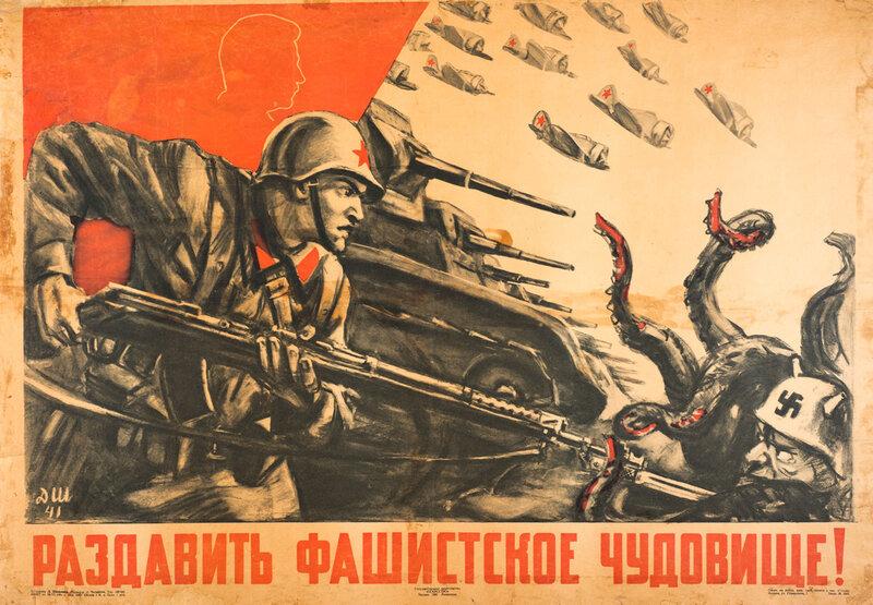 «Правда», 3 июля 1941 года, идеология фашизма, убей немца, смерть немецким оккупантам