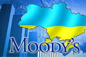 Moody's понизила рейтинг Украины на одну ступень
