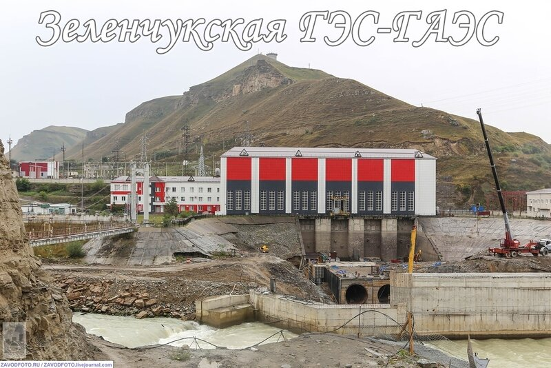 Зеленчукская ГЭС-ГАЭС.jpg