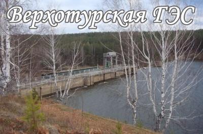 Верхотурская ГЭС.jpg