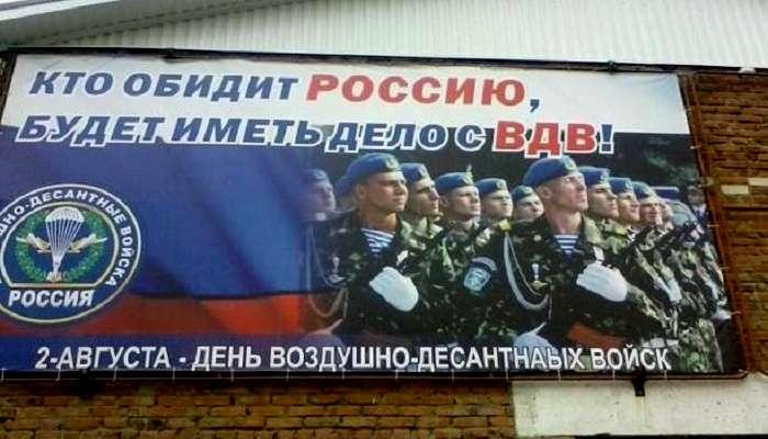 В Российской Федерации десантников поздравили плакатами сукраинскими военнослужащими