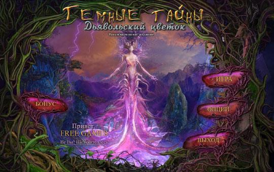 Темные тайны 4: Дьявольский цветок. Коллекционное издание | Secrets of the Dark 4: The Flower of Shadow CE (Rus)