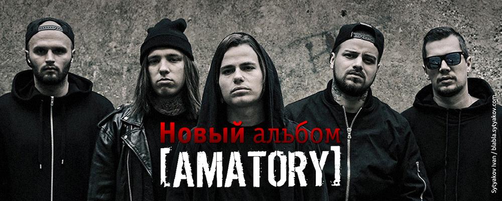 Новый альбом [AMATORY]