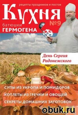 Книга Кухня батюшки Гермогена № 9 2014