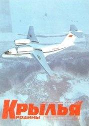 Журнал Крылья Родины №3 1996