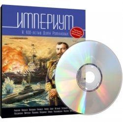 Аудиокнига Империум. Антология к 400-летию Дома Романовых (аудиокнига)